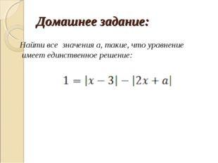 Домашнее задание: Найти все значения a, такие, что уравнение имеет единственн