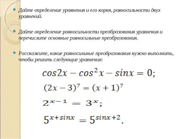 Дайте определение уравнения и его корня, равносильности двух уравнений. Дайте...