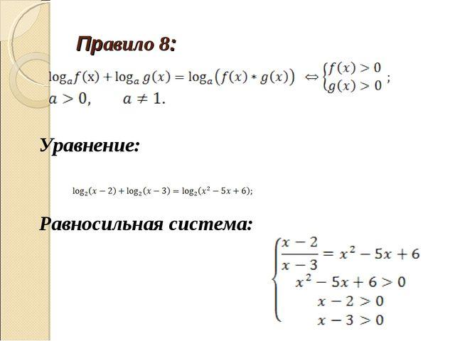 Правило 8: Уравнение: Равносильная система: