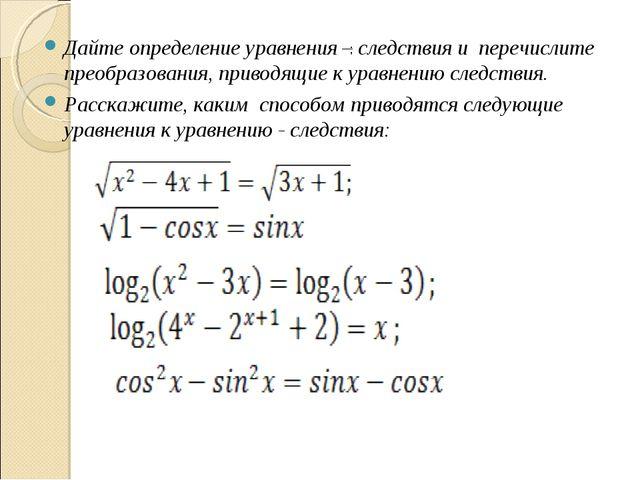Дайте определение уравнения – следствия и перечислите преобразования, приводя...