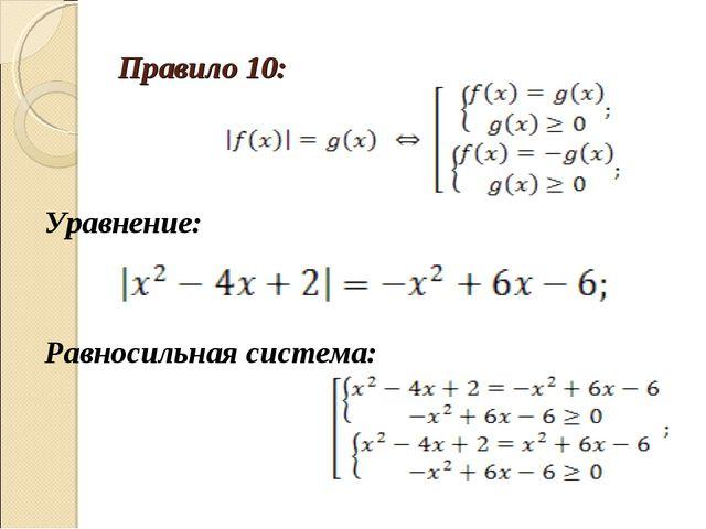 Правило 10: Уравнение: Равносильная система: