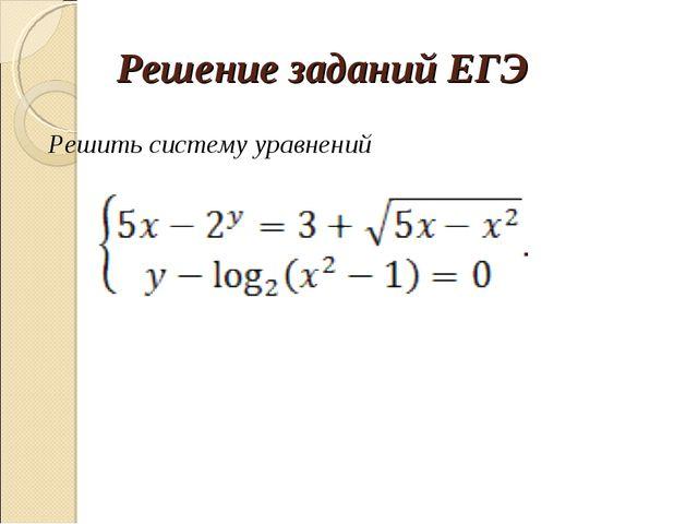 Решение заданий ЕГЭ Решить систему уравнений