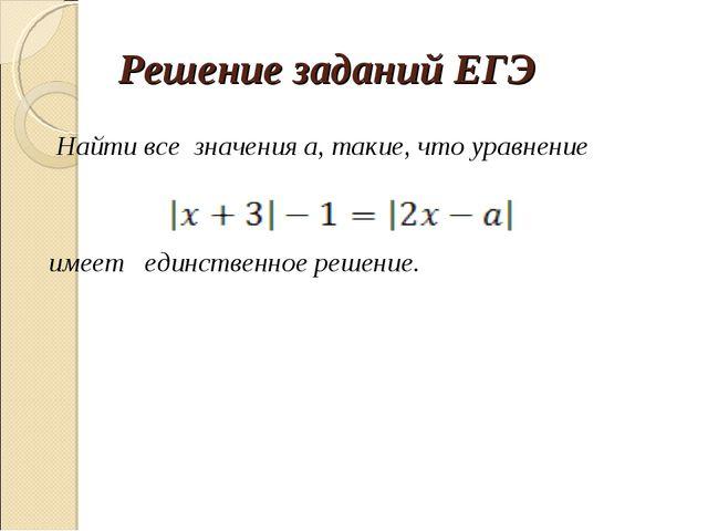 Решение заданий ЕГЭ Найти все значения a, такие, что уравнение имеет единстве...