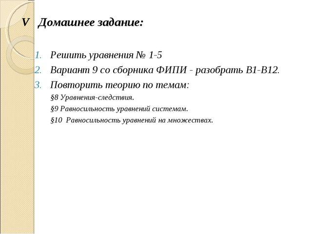 V Домашнее задание: Решить уравнения № 1-5 Вариант 9 со сборника ФИПИ - разоб...