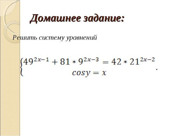 Домашнее задание: Решить систему уравнений