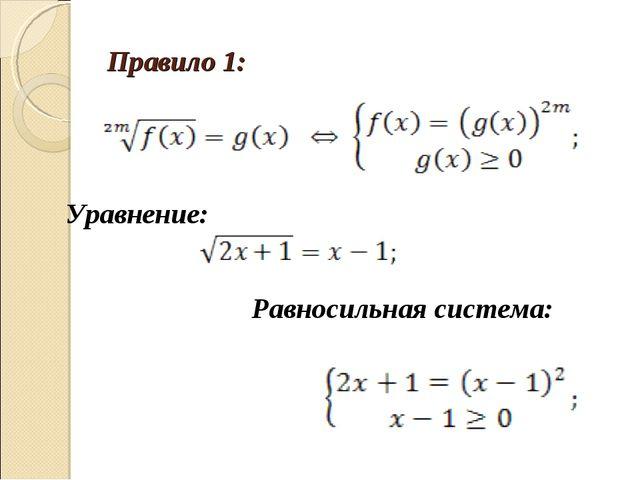Правило 1: Уравнение: Равносильная система: