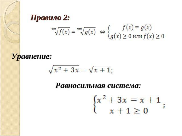 Правило 2: Уравнение: Равносильная система: