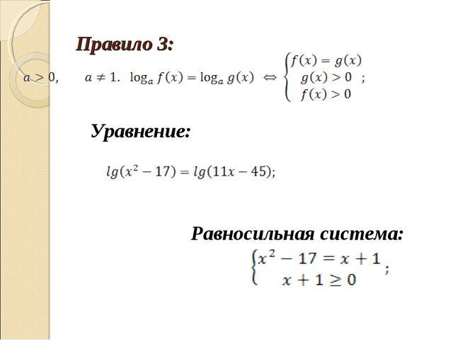 Правило 3: Уравнение: Равносильная система: