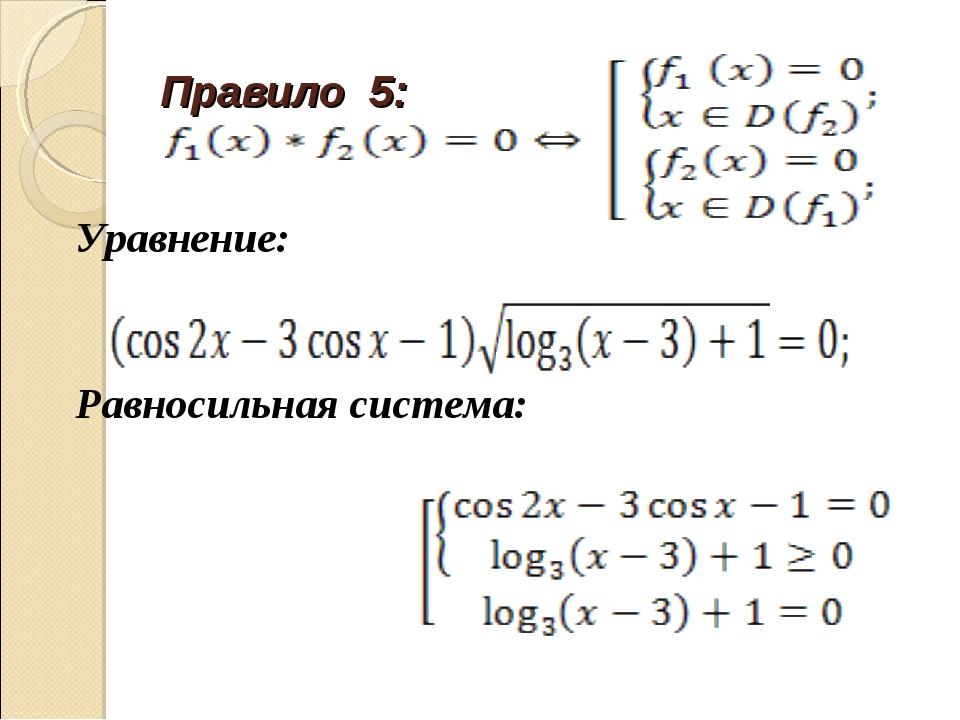 Правило 5: Уравнение: Равносильная система:
