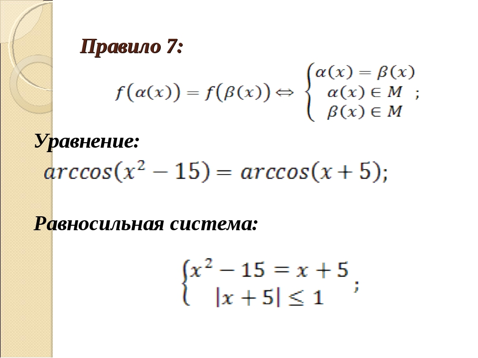 Правило 7: Уравнение: Равносильная система: