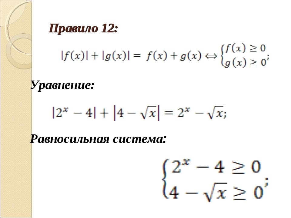 Правило 12: Уравнение: Равносильная система: