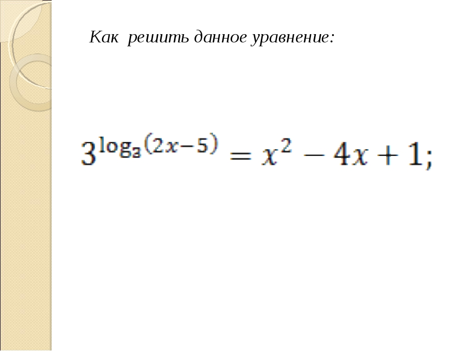 Как решить данное уравнение: