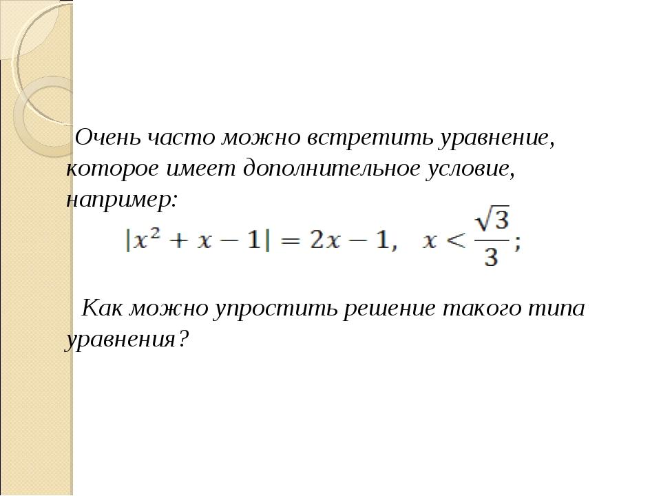 Очень часто можно встретить уравнение, которое имеет дополнительное условие,...