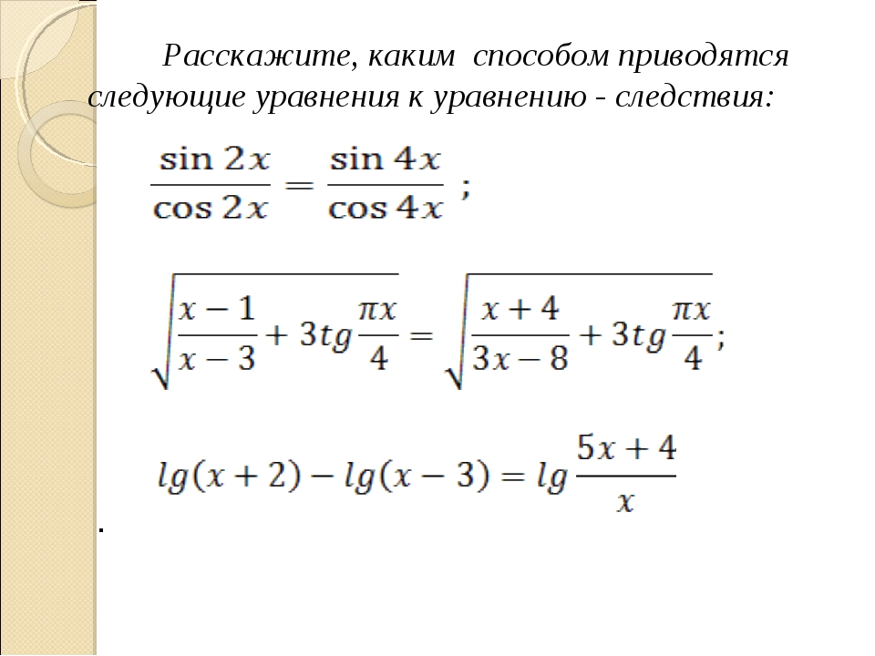 Расскажите, каким способом приводятся следующие уравнения к уравнению - след...