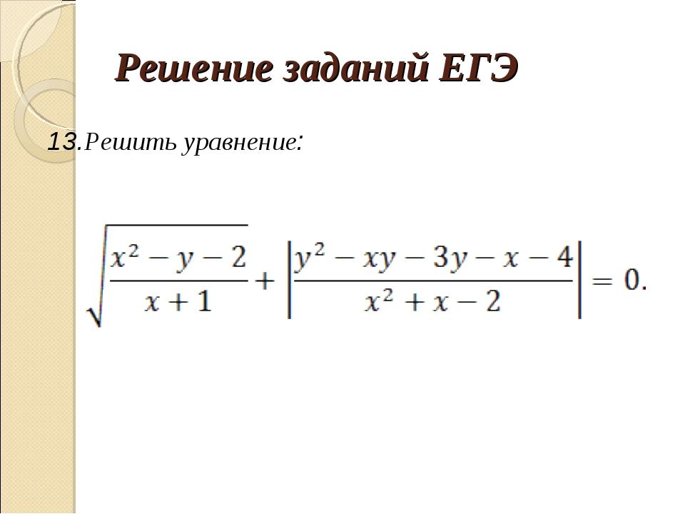 Решение заданий ЕГЭ 13.Решить уравнение: