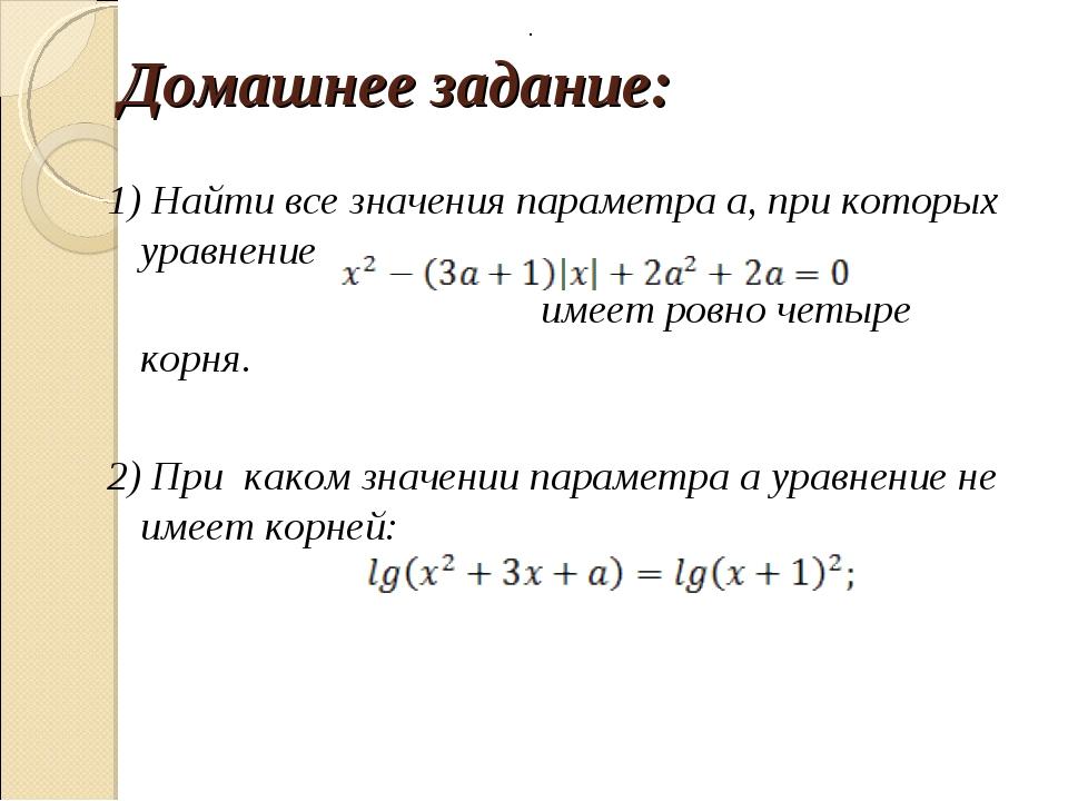 Домашнее задание: 1) Найти все значения параметра а, при которых уравнение им...