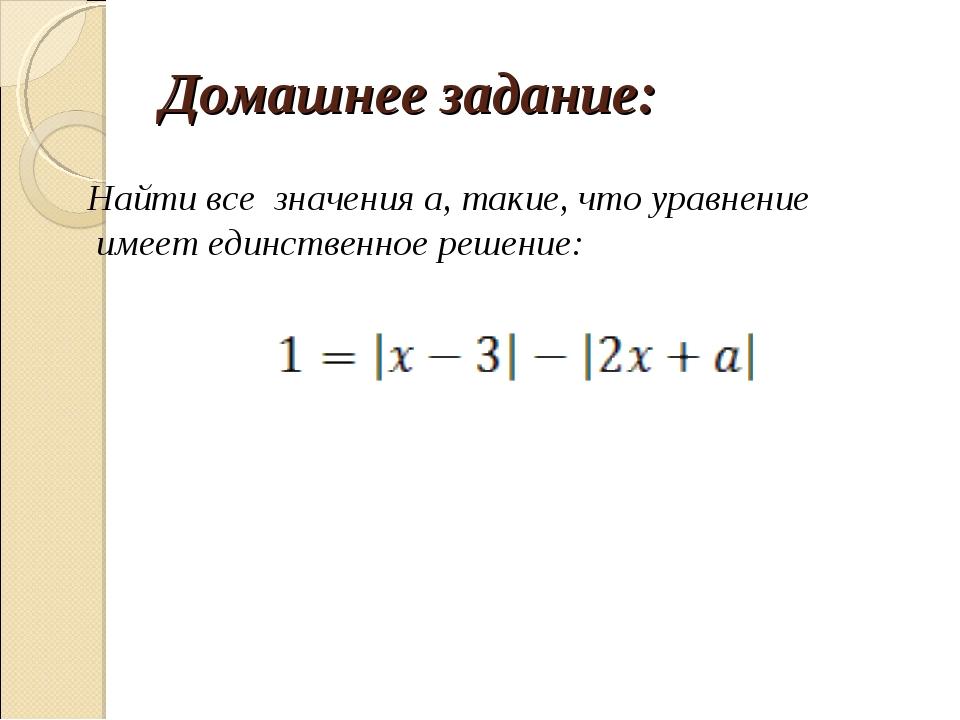 Домашнее задание: Найти все значения a, такие, что уравнение имеет единственн...