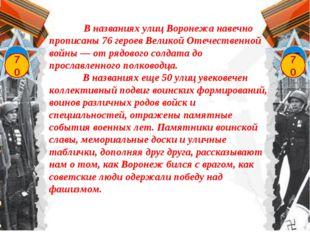 70 70 В названиях улиц Воронежа навечно прописаны 76 героев Великой Отечестве