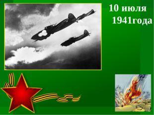 10 июля 1941года