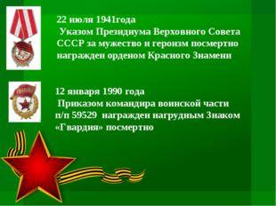 22 июля 1941года Указом Президиума Верховного Совета СССР за мужество и геро