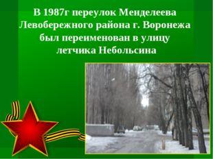 В 1987г переулок Менделеева Левобережного района г. Воронежа был переименован