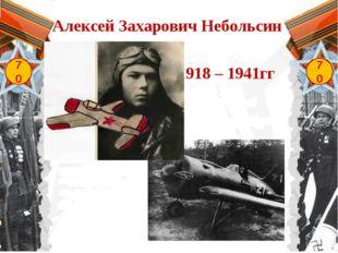 70 70 Алексей Захарович Небольсин (( 1918 – 1941гг
