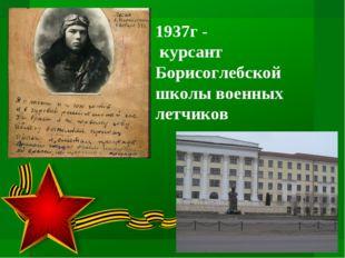 1937г - курсант Борисоглебской школы военных летчиков