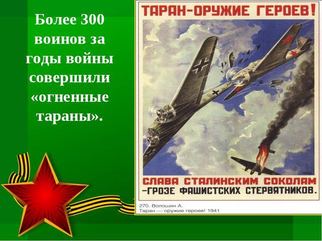 Более 300 воинов за годы войны совершили «огненные тараны».