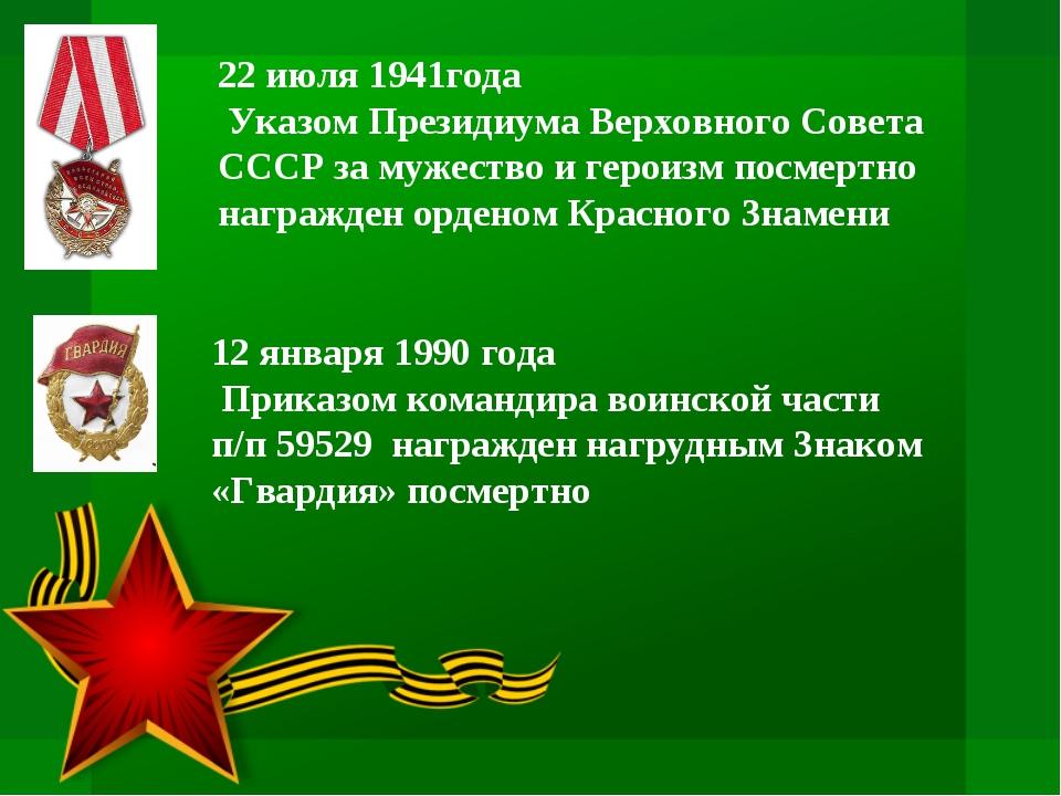 22 июля 1941года Указом Президиума Верховного Совета СССР за мужество и геро...