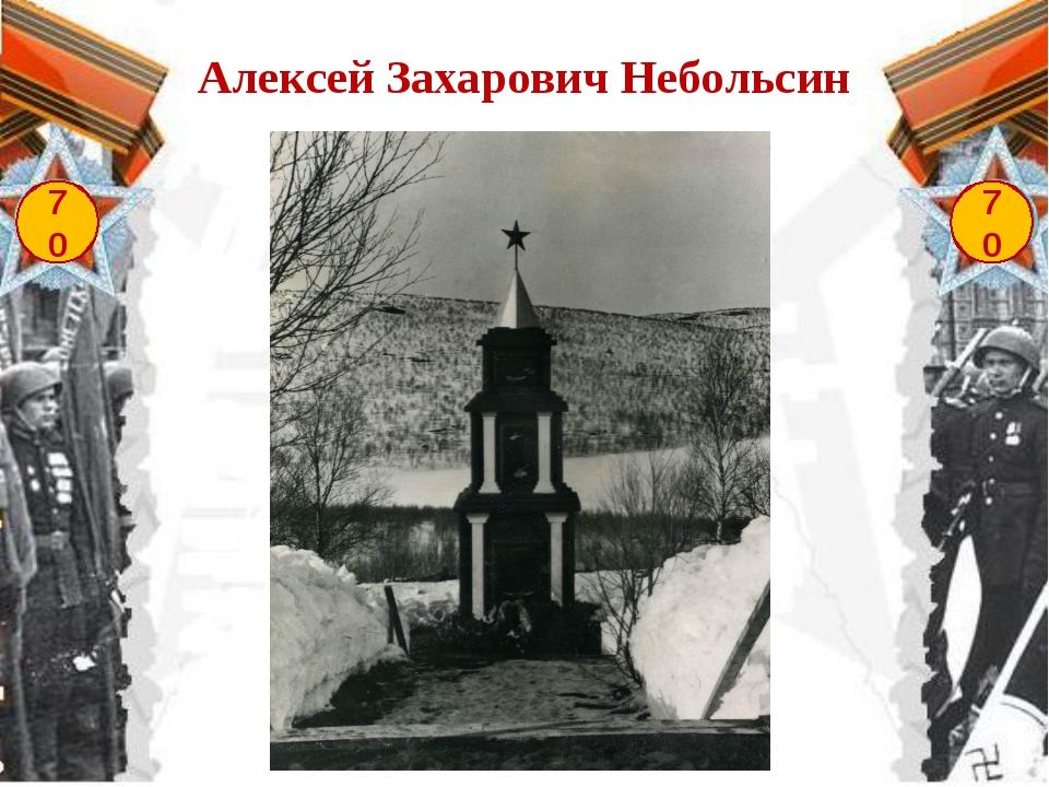 70 70  Алексей Захарович Небольсин