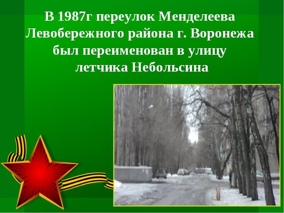 В 1987г переулок Менделеева Левобережного района г. Воронежа был переименован...
