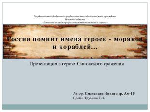 Россия помнит имена героев - моряков и кораблей... Государственное бюджетное