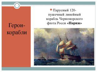 Герои- корабли Парусный 120-пушечныйлинейный корабльЧерноморского флотаРос