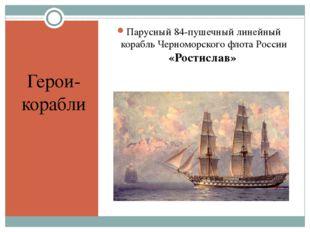 Герои- корабли Парусный 84-пушечныйлинейный корабльЧерноморского флотаРосс