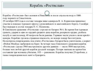 Корабль «Ростислав» был заложен вНиколаевеи после спуска на воду в1846 го