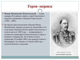 Герои -моряки Фёдор Михайлович Новосильский— моряк, адмирал Российского флот