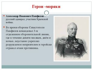Герои -моряки Александр Иванович Панфилов— русский адмирал, участник Крымской