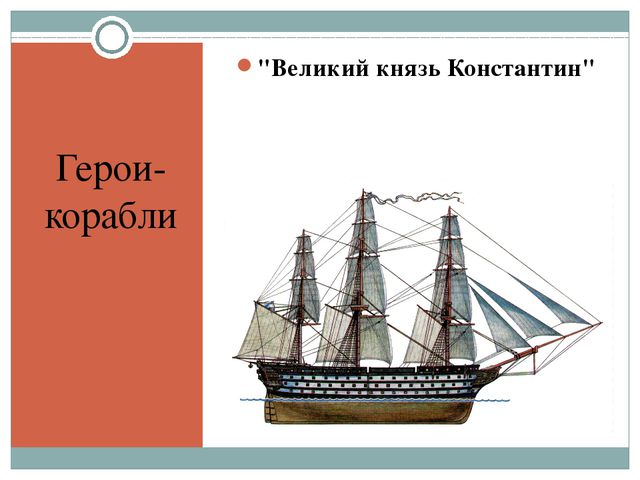 "Герои- корабли ""Великий князь Константин"""