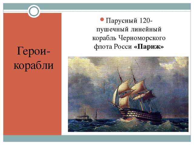 Герои- корабли Парусный 120-пушечныйлинейный корабльЧерноморского флотаРос...