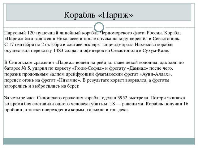 Корабль «Париж» Парусный 120-пушечныйлинейный корабльЧерноморского флотаРо...