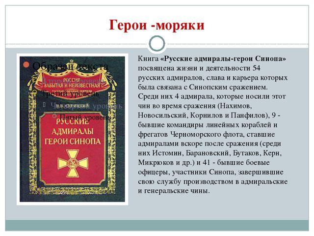 Герои -моряки Книга «Русские адмиралы-герои Синопа» посвящена жизни и деятель...