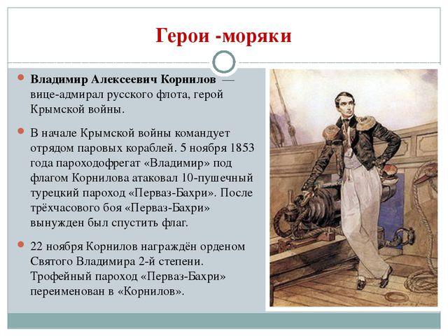 Герои -моряки Владимир Алексеевич Корнилов — вице-адмирал русского флота, ге...