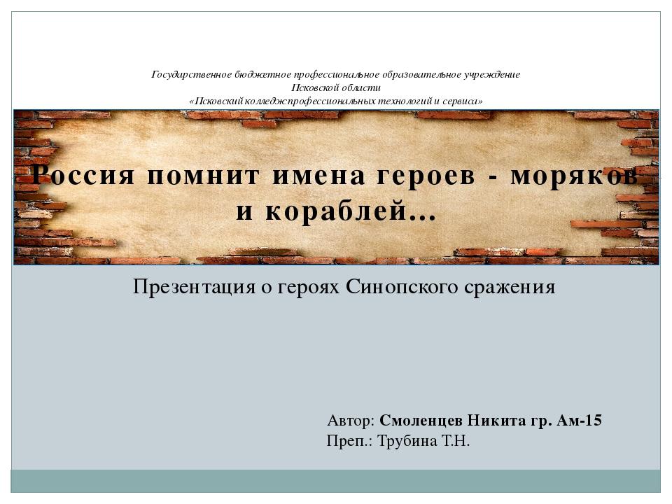 Россия помнит имена героев - моряков и кораблей... Государственное бюджетное...