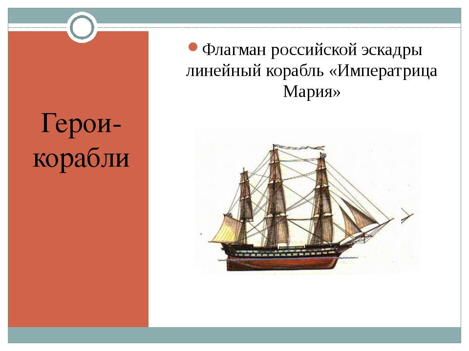 Герои- корабли Флагман российской эскадры линейный корабль «Императрица Мария»
