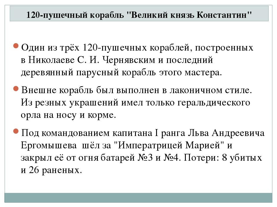 Один из трёх 120-пушечных кораблей, построенных вНиколаевеС.И.Чернявским...