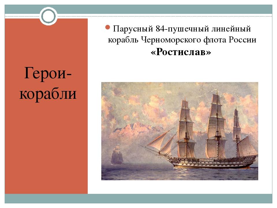 Герои- корабли Парусный 84-пушечныйлинейный корабльЧерноморского флотаРосс...