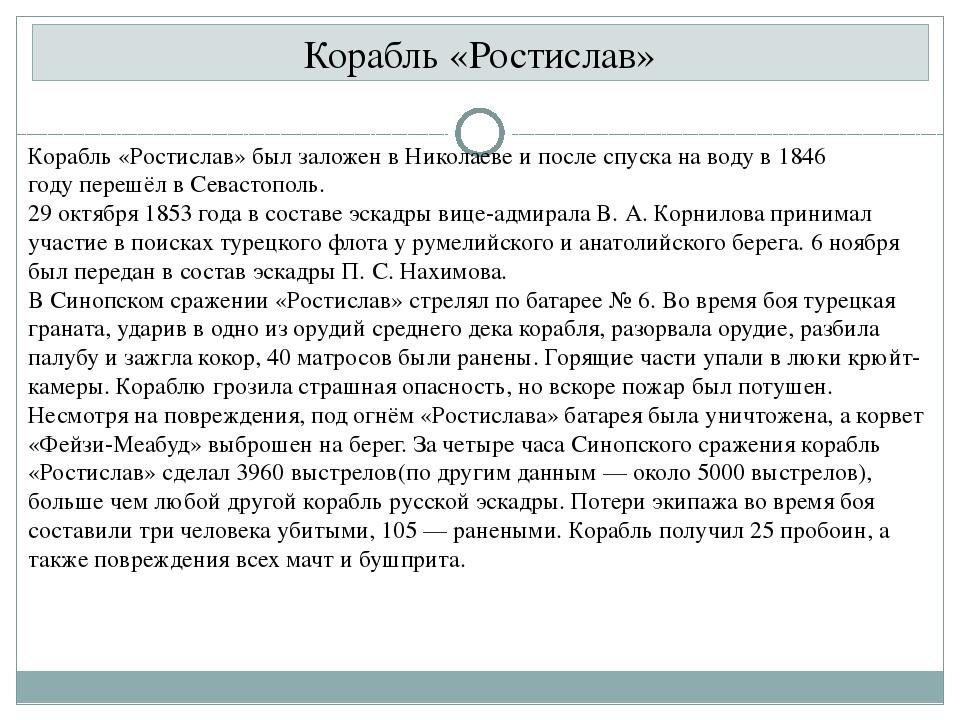 Корабль «Ростислав» был заложен вНиколаевеи после спуска на воду в1846 го...