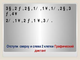 Отступи сверху и слева 2 клетки Графический диктант 3 ↓, 2 →, 2 ↓, 1 ←, 1 ↑,