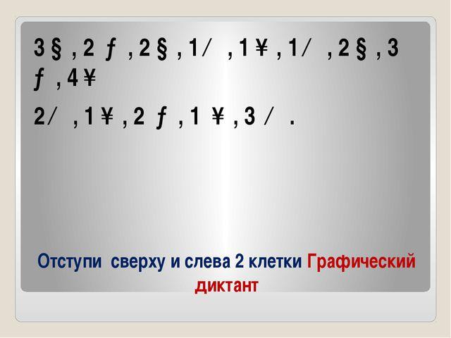 Отступи сверху и слева 2 клетки Графический диктант 3 ↓, 2 →, 2 ↓, 1 ←, 1 ↑,...