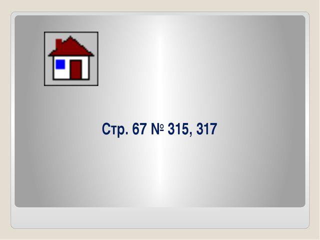Стр. 67 № 315, 317